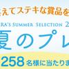 7月8日の懸賞情報、NHKサービスセンターとスクールガールストライカーズ ~トゥインクルメロディーズ~