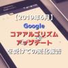 【Googleコアアルゴリズム】検索エンジンのアップデートを受けての変化報告【2019年6月更新】