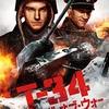 映画感想:「T-34 レジェンド・オブ・ウォー」(60点/アクション:結構オススメ)