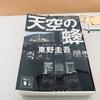 20年以上も前に原発を題材に書かれた東野圭吾の小説「天空の蜂」がめちゃくちゃ考えさせられる