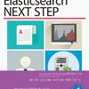 「Elasticsearch NEXT STEP」を出版しました!