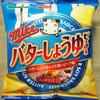 山芳製菓 ポテトチップス mikeバターしょうゆビーフ味