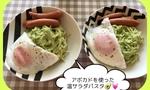 【おうちごはん】アボカドを使った温サラダパスタ♥