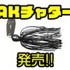 【一誠】強波動・強振動のチャターベイト「AKチャター」発売!通販有