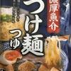 主夫のお昼ご飯。 ~ ローソン100 「濃厚魚介つけ麺つゆ」  まるで○○軒のよう?