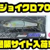 【GANCRAFT】人気S字ルアーの最小モデル「ジョイクロ70」通販サイト入荷!