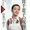 倍賞千恵子の現場(本)の在庫あり?売り切れ続出!!