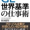 安渕聖司『GE 世界基準の仕事術』