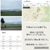 2018年8月13日(月)【シンプル朝ごはん&温泉ツアーについてのご紹介の巻】