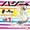 サクラ特集🌸vol.2【春色。/ハジ→】#19