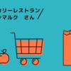 【奈良県橿原市】パン好き必見!焼きたてふわふわパンが無限にいただけてしまう…ベーカリーレストランサンマルクさんにお邪魔したお話