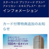 SPGアメックスの新しい特典 マリオット系列ホテル施設利用でマイル還元率最大7.7%?!