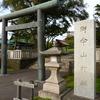 【御朱印なし】室蘭市 御傘山神社