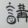 今日の漢字544は「講」。ライフプラン研修で講師は無茶振りした
