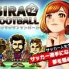 サッカー選手の人生そのものをプレイできる『ギラギラフットボール』を紹介!恋愛に家具購入までできる斬新なスマホゲーム