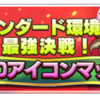 【ドラクエライバルズ】STDアイコンマッチに挑戦!
