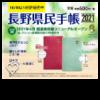 人気No.1 あなたはもう長野県民手帳を手にしたか?