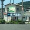 湯の児温泉【熊本】