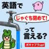 台所·水回りのボキャブラup?!