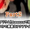 【アクアリウム】Amazonで注文!低コストで素敵なアクアライフ!パート2♪