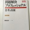 「問題解決プロフェッショナル 思考と技術」 齋藤 嘉則