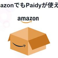 Amazonでのショッピングの支払いを翌月払いできる新サービス「Paidy翌月払い」がはじまったよ~