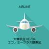 大韓航空 KE704 成田NRT→ソウルICN -2-