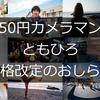 """【50円カメラマン終了】""""2017年1月分""""の依頼をもって、価格を改定します。"""