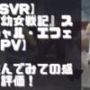 【PSVR】【『幼女戦記』スペシャル・エフェクトPV】を遊んでみての感想と評価!