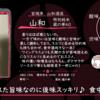 【月曜日の先週の一本!】山和 特別純米 蔵の華【FUKA🍶YO-I】