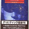 フィリップ・K・ディック「ジョーンズの世界」(創元推理文庫)