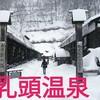青春18きっぷの旅④    Seishun 18 Tickets travel④
