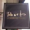 【京都市役所前】レストランおがわ