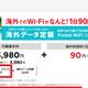 海外でのWiFiが1日90円+基本料、Y!mobile「クラウドSIM」対応ルーター「Pocket WiFi 701UC」(GlocalMe)