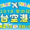 2018空の日 仙台空港祭に行って700円で楽しんで来ました!