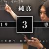 《過去問》純真|数学|2019|専願|大問3|方程式