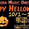 Happy Halloween !10月は仮装で梅田ロフト店へGO!
