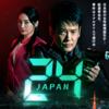 24 JAPANからの本家 TWENTY FOURを見直したら、今見ても最高の海外ドラマでした