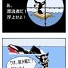 【クピレイ犬漫画】潜水艦と漂流者・その1