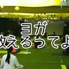 名古屋近郊で日本人男性インストラクターによる呼吸と瞑想にも重きをおいたインド式ヨガ教室をやる?って話