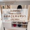 【LOWYA】お店屋さんにもなるおままごとキッチン!お洒落で機能的なカフェキッチンMinico shop★【レビュー】