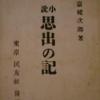 わずか1ヵ月の丸善人・前田 哲人    〜『週刊朝日』がつないだ、45年の思い