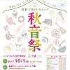秋音祭(SYU ON SAI)