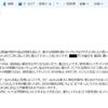 東京大学丸川知雄教授は「ちょっとコピペをしたことぐらいは気にしません」とメールで院生に苦言を呈する