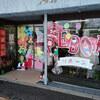 最近滝川市を散歩中に見かけたもの(3)初めて知ったお店