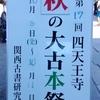10月9日 古本祭いってきた