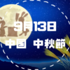 9月13日は中国の中秋節です。