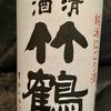 清酒竹鶴 純米にごり酒(竹鶴酒造)