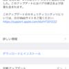 iPhone XをiOS 12.2 にアップデートしました。特に問題なく使えています。セキュリティ更新も多いですので早めの更新をお勧めします。