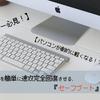 【Macユーザー必見!】パソコンが劇的に軽くなる!?不調なPCを速攻回復させる『セーフブート』とは?